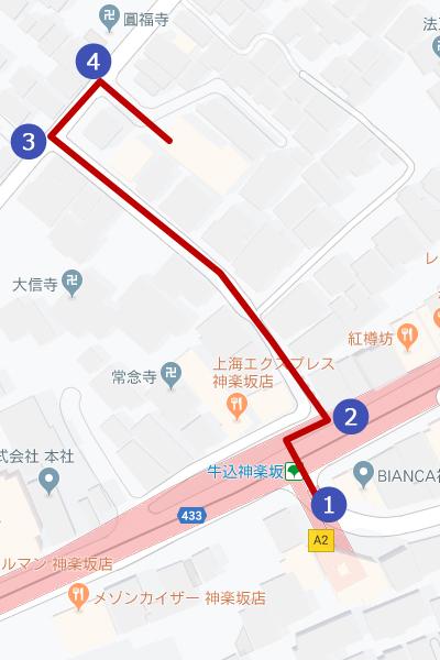 牛込神楽坂駅からの道順