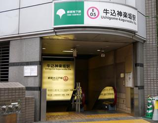 牛込神楽坂駅のA2番出口を出る