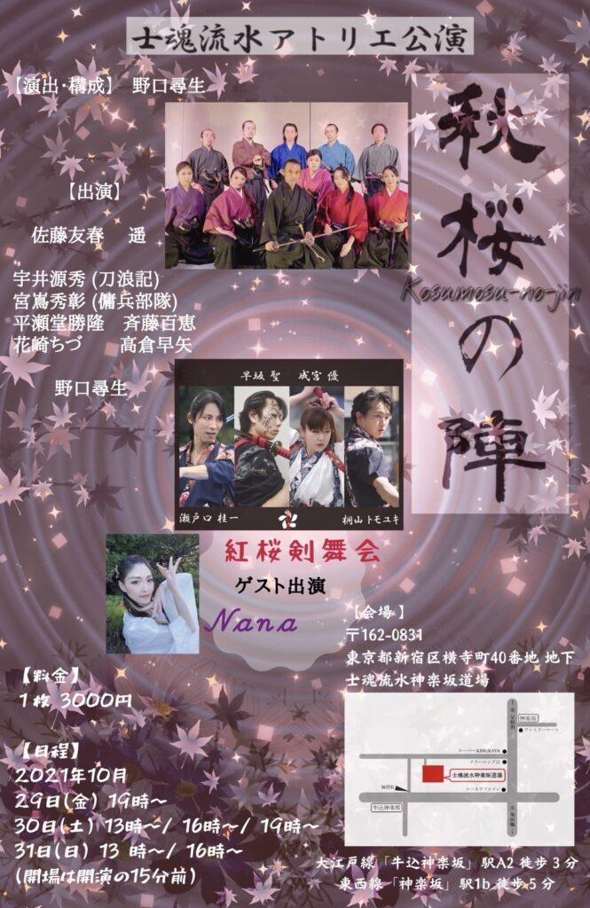 アトリエ公演「秋桜の陣」